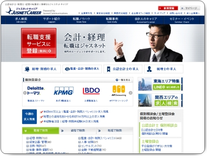 thumb_career_jusnet_co_jp