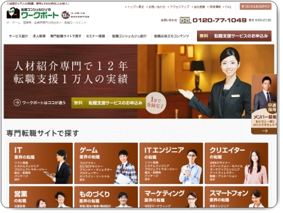 thumb_www_workport_co_jp