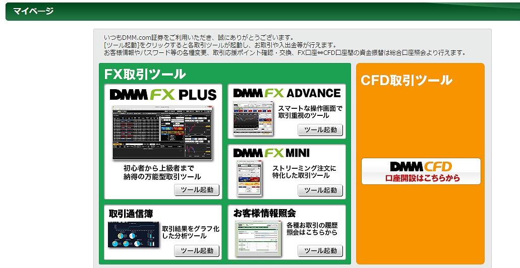 DMM FX My