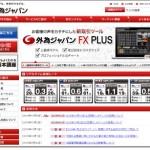 5万円程度の少額で取引できる「外為ジャパンFX」を利用する流れとレバレッジ設定方法
