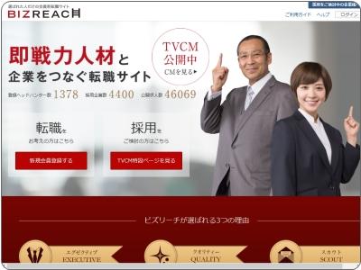 thumb_www_bizreach_jp