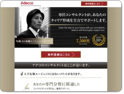 thumb_tenshoku_adecco_co_jp