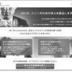 JACリクルートメントの評価