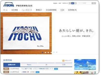 thumb_www_itochu_co_jp