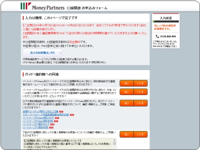 thumb_account-sec_moneypartners_co_jp